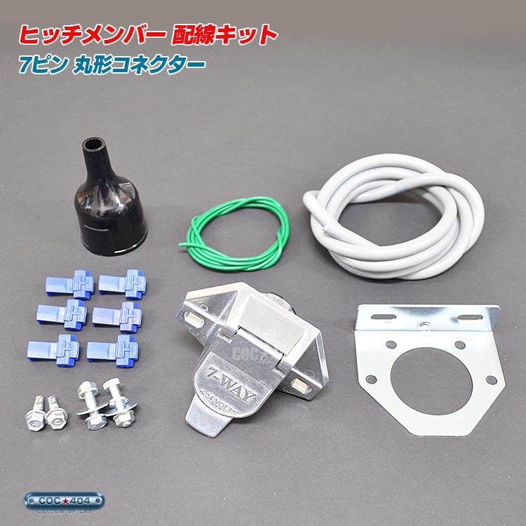 ヒッチメンバー、トレーラー用 7芯(7ピン)丸形コネクター 配線キット 汎用