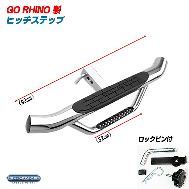 《GO RHINO》汎用 ヒッチステップ 2インチ ステンレス