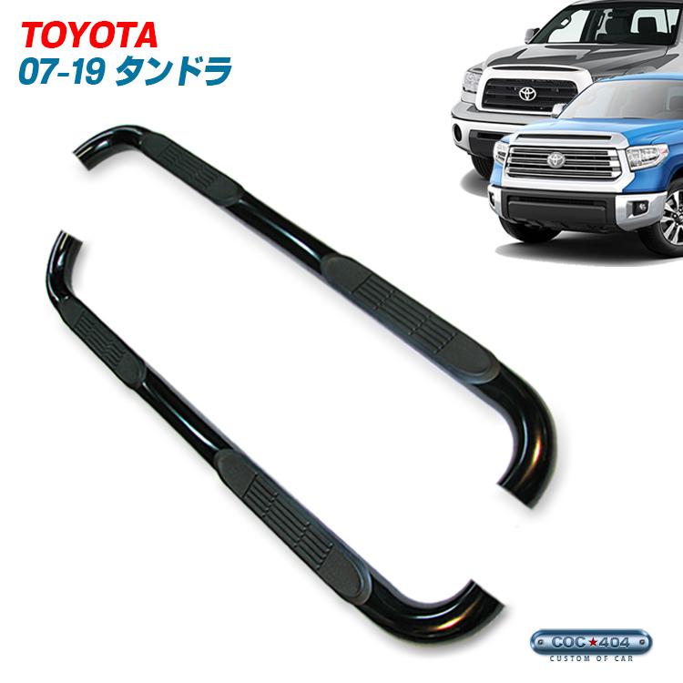 07-20 トヨタ タンドラ ダブルキャブ チューブサイドステップ ブラック tundra