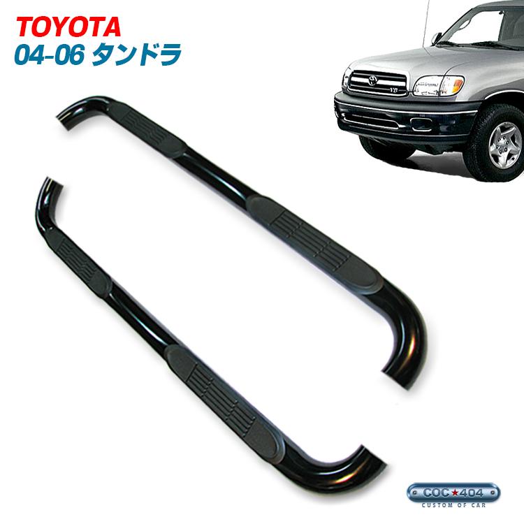 04-06 トヨタ タコマ ダブルキャブ チューブサイドステップ ブラック tacoma