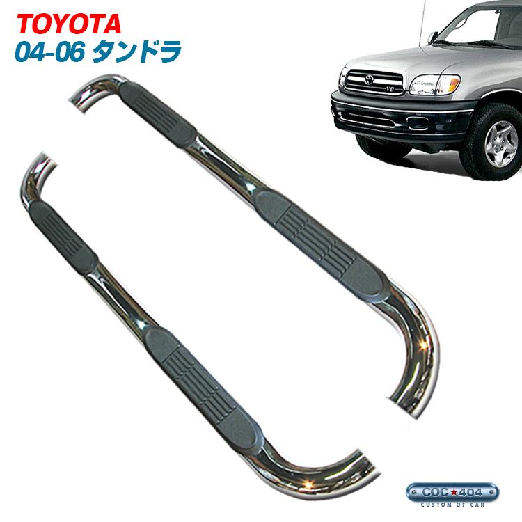 04-06 トヨタ タコマ ダブルキャブ チューブサイドステップ ステンレス クローム tacoma