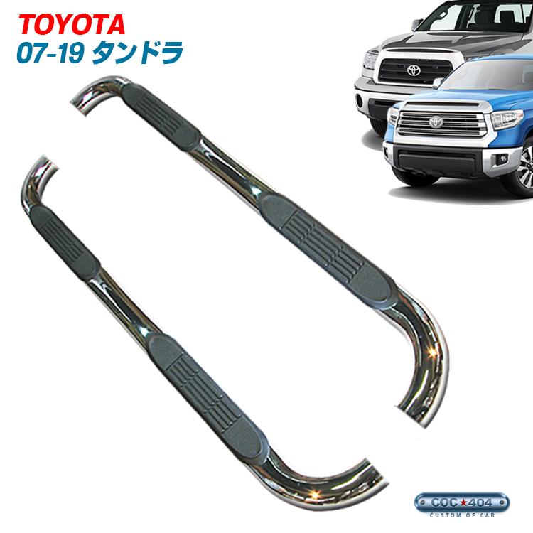 07-20 トヨタ タンドラ クルーマックス チューブサイドステップ ステンレス tundra