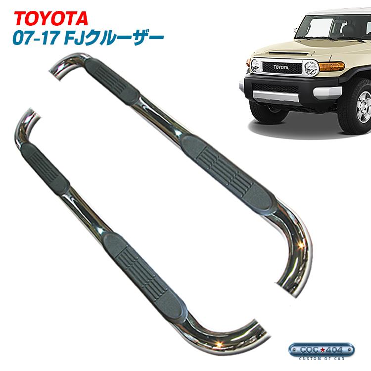 07-18 トヨタ FJクルーザー チューブサイドステップ ステンレス クローム