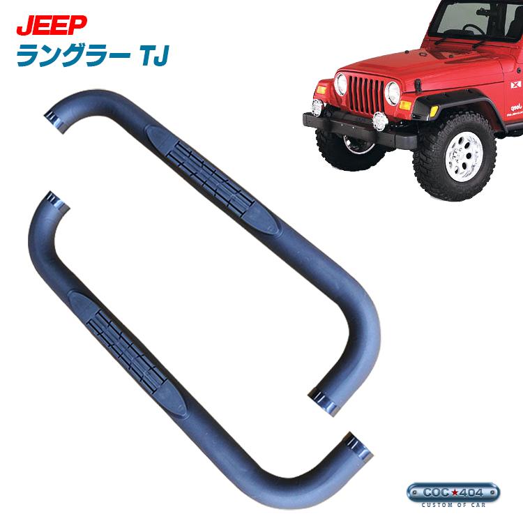 97-06 JEEP ラングラーTJ チューブサイドステップ ブラック ジープ