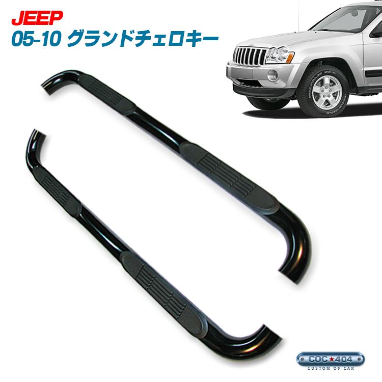 05-10 JEEP グランドチェロキー チューブサイドステップ ブラック グラチェロ/ジープ