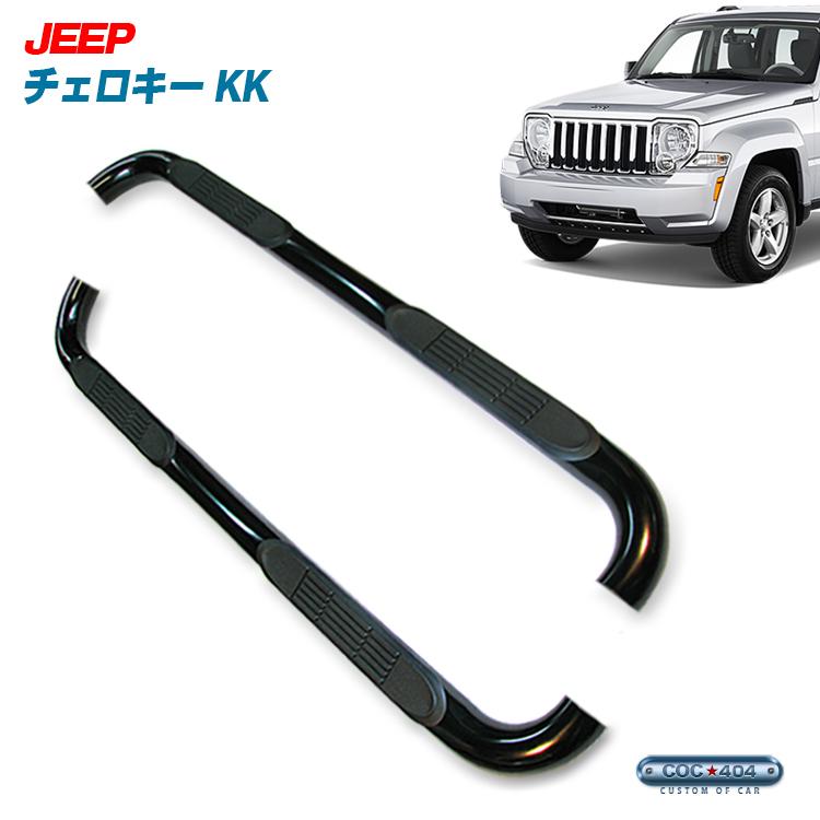 JEEP チェロキー KK (リバティ) チューブサイドステップ ブラック ジープ