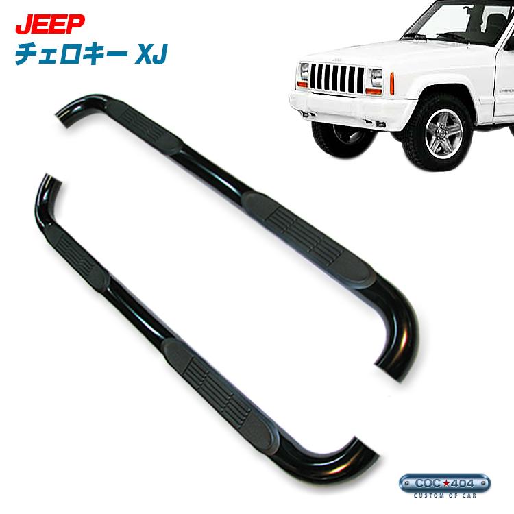 JEEP チェロキー XJ チューブサイドステップ ブラック ジープ