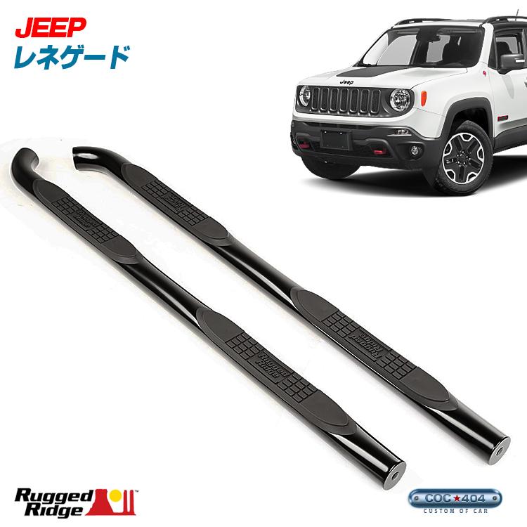 《Rugged Ridge》 ジープ レネゲード チューブサイドステップ ブラック Jeep