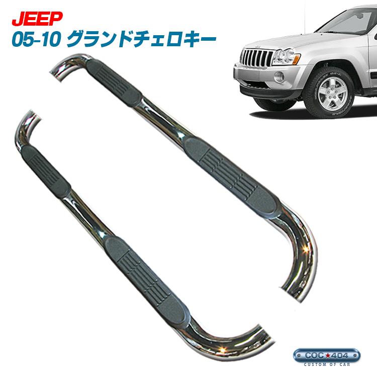 05-10 JEEP グランドチェロキー チューブサイドステップ ステンレス クローム グラチェロ/ジープ