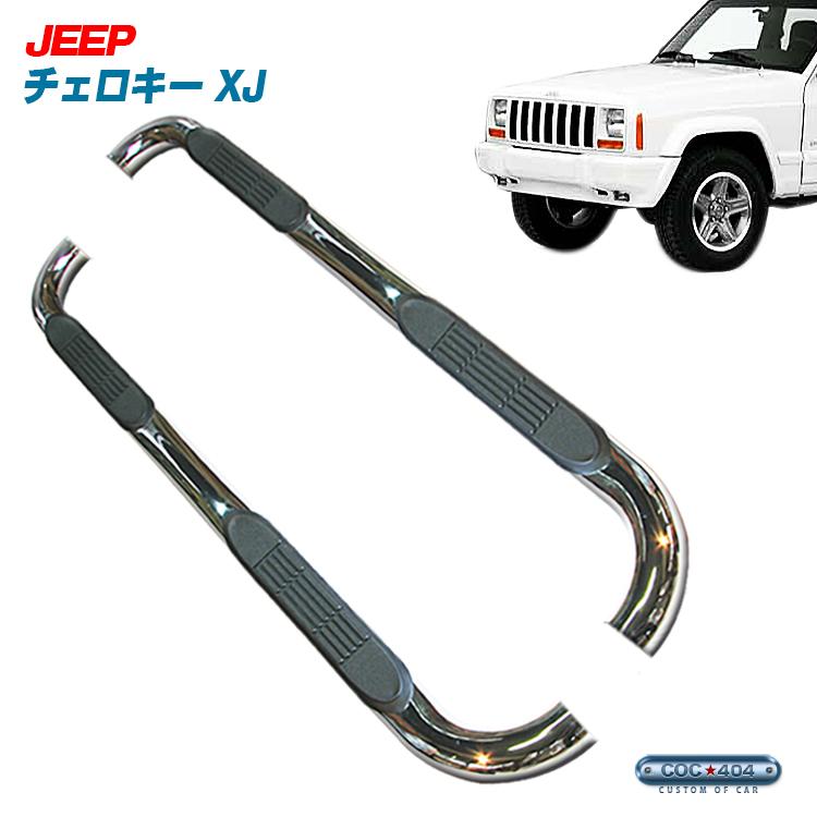 JEEP チェロキー XJ チューブサイドステップ ステンレス クローム ジープ