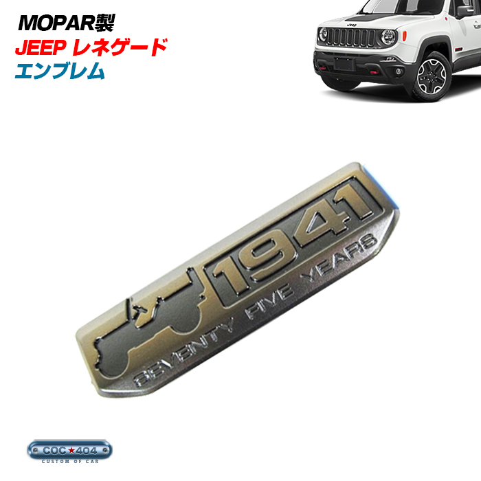 《Mopar》 Jeep レネゲード 75th アニバーサリー エンブレム ジープ US純正