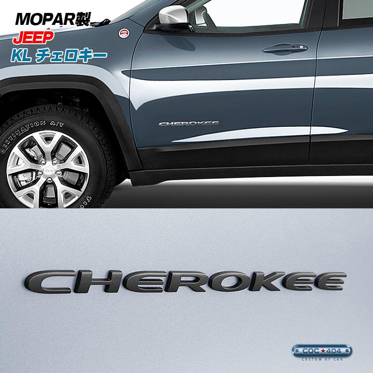 《Mopar》 Jeep チェロキーKL トレイルホーク サイドエンブレム CHEROKEE ロゴ マットグレー US純正