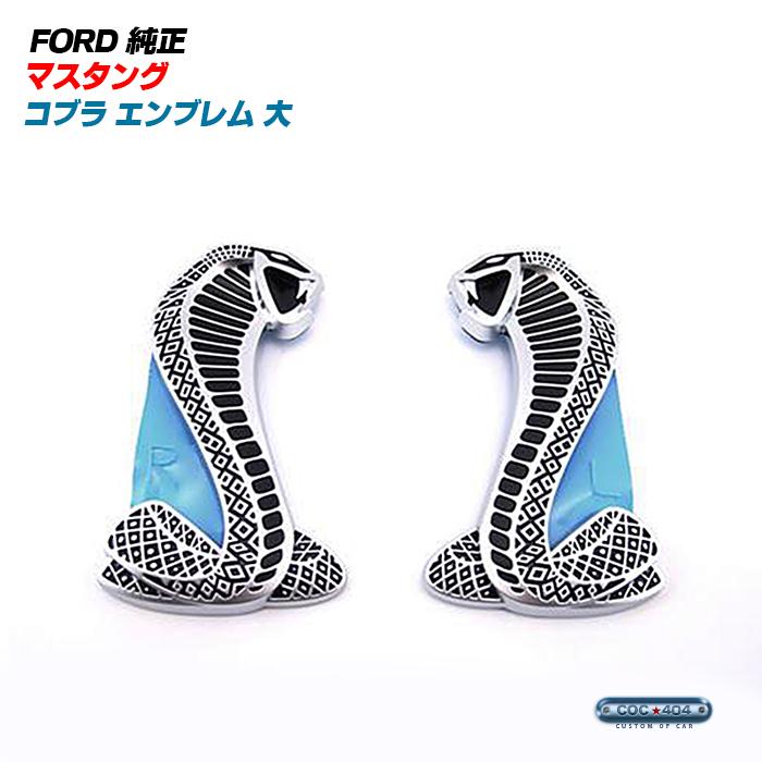 《FORD純正》 フォード マスタング コブラエンブレム【大】