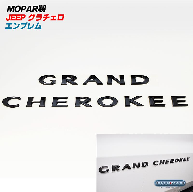 《Mopar》11-15 グランドチェロキー グロスブラック ロゴ エンブレム グラチェロ US純正