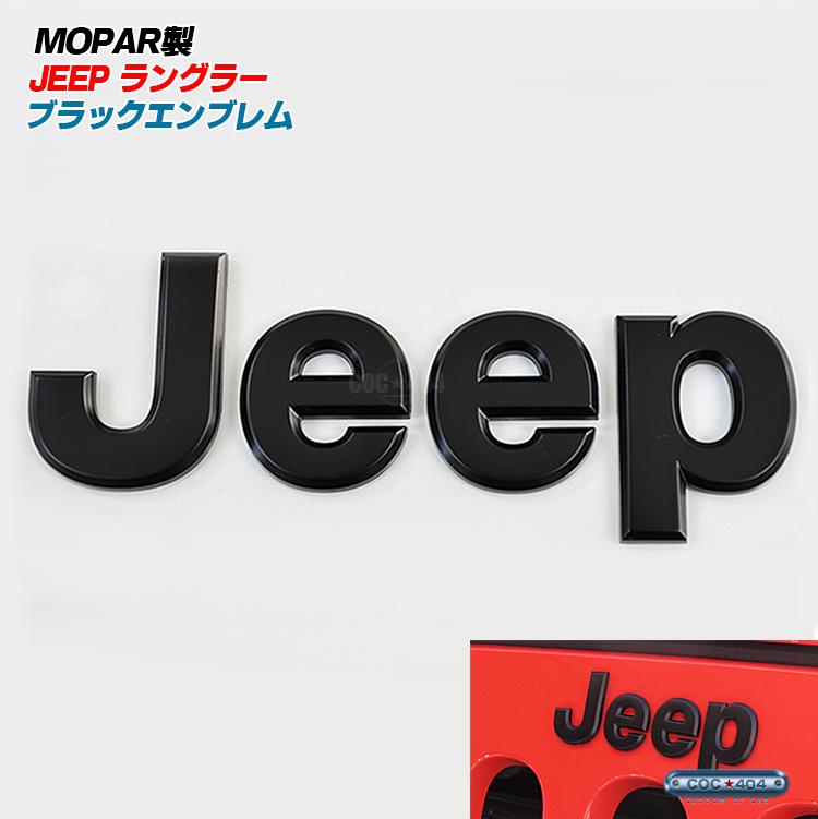《Mopar》Jeep ラングラーJK マットブラック エンブレム US純正