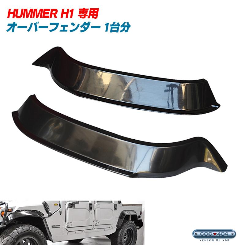 ハマー H1 オーバーフェンダー 3.5インチ HUMMER