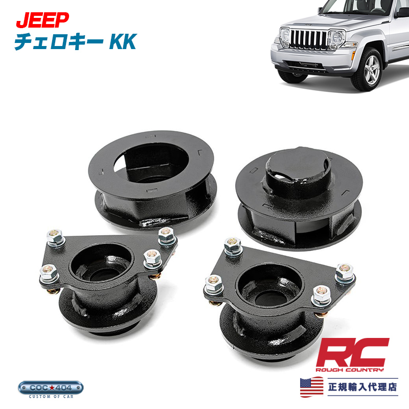 《Rough Country》 07-12 チェロキー KK 2.5インチ リフトアップキット jeep