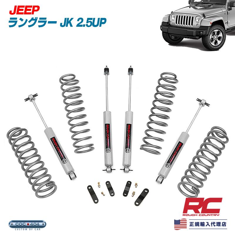 《Rough Country》07-18 ジープ ラングラー JK 2.5インチ リフトアップキット コイル&ショックセット jeep