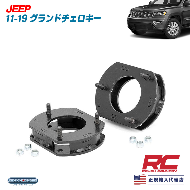 《Rough Country》 11-20 ジープ グランドチェロキー 2インチ リフトアップキット Jeep グラチェロ