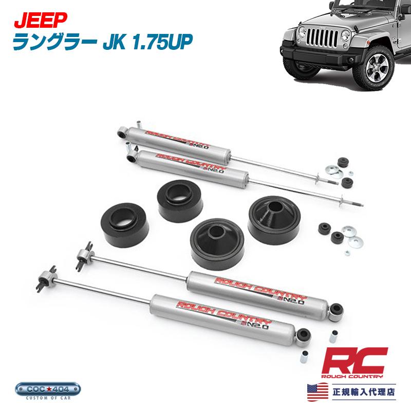 《Rough Country》07-18 ジープ ラングラー JK 1.75インチ リフトアップキット jeep