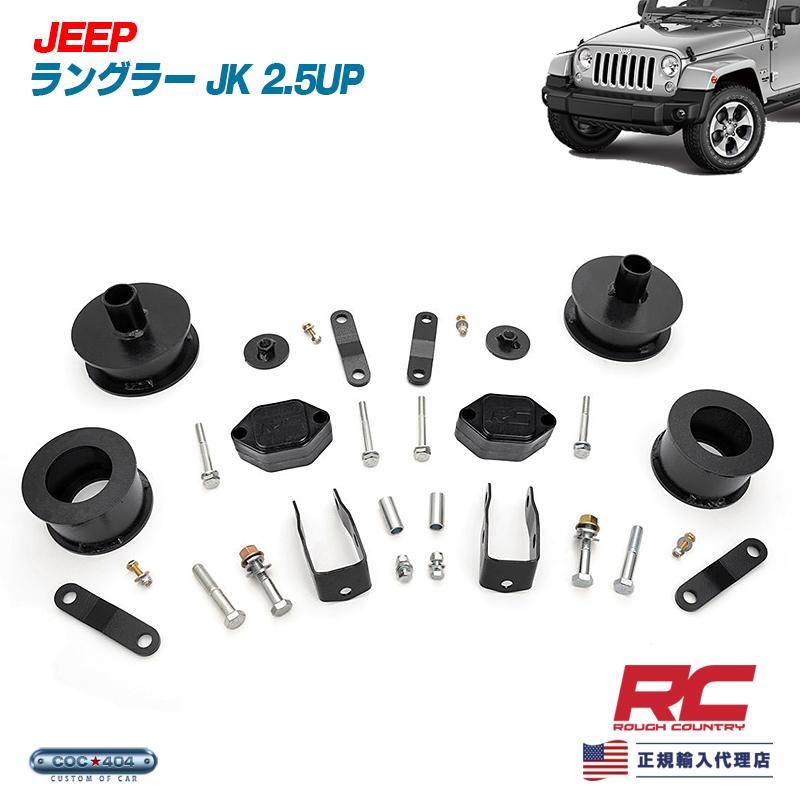 《Rough Country》07-18 ジープ ラングラー JK 2.5インチ リフトアップキット スペーサータイプ jeep