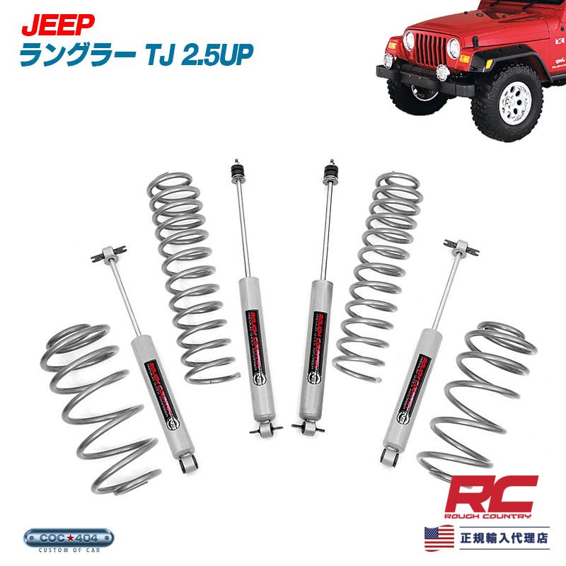 《Rough Country》97-06 ジープ ラングラー TJ 4.0L 6気筒 2.5インチ リフトアップキット jeep