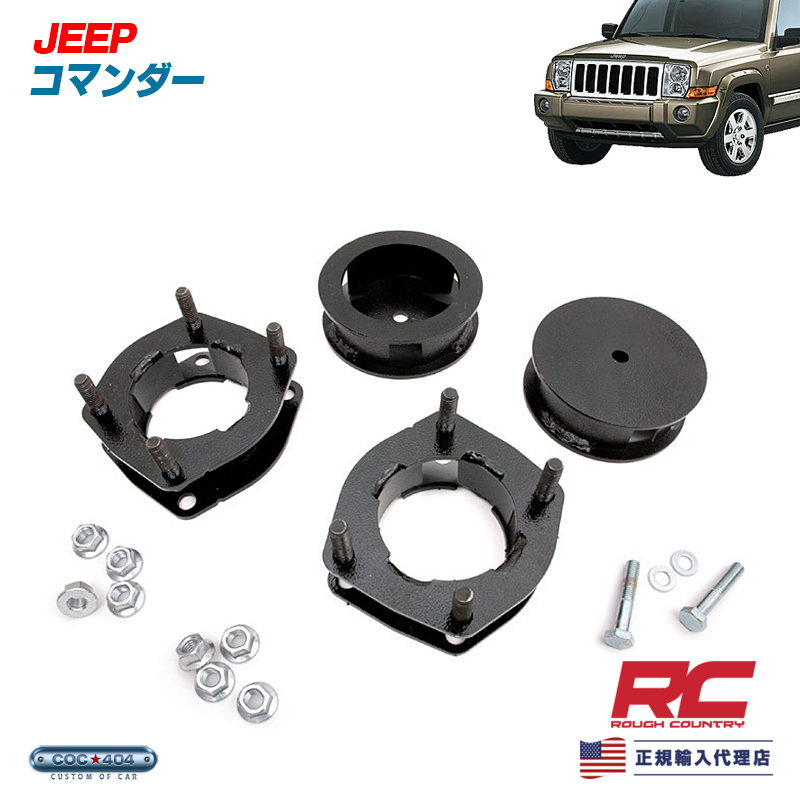 《Rough Country》06-10 ジープ コマンダー XK 2インチ リフトアップキット jeep
