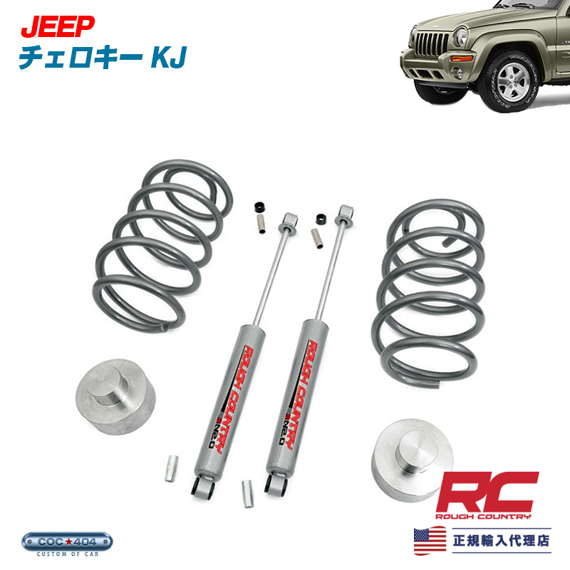 《Rough Country》03-06 ジープ チェロキー KJ 3インチ リフトアップキット jeep