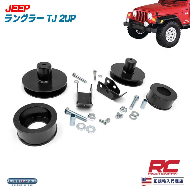 《Rough Country》97-06 ジープ ラングラー TJ 2インチ リフトアップキット [1] jeep