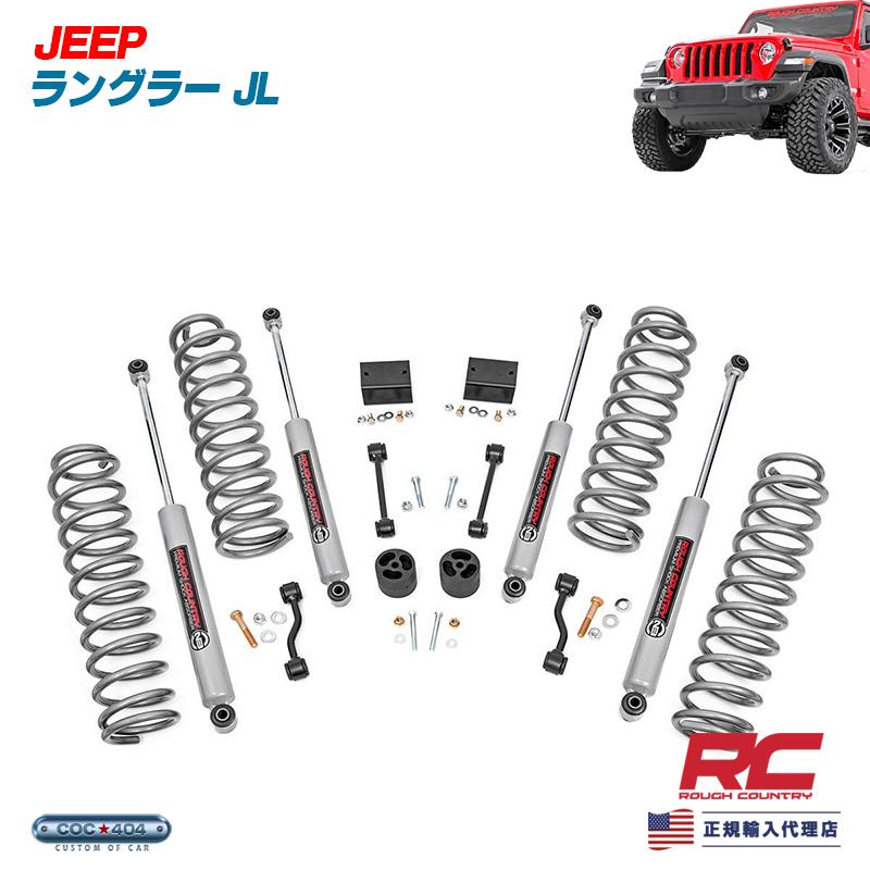 《Rough Country》ジープ ラングラー JL 2.5インチ リフトアップキット コイル&ショックセット jeep