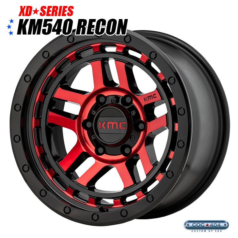 【17インチ8.5J】KMC KM540 Recon グロスブラック&レッド 1本