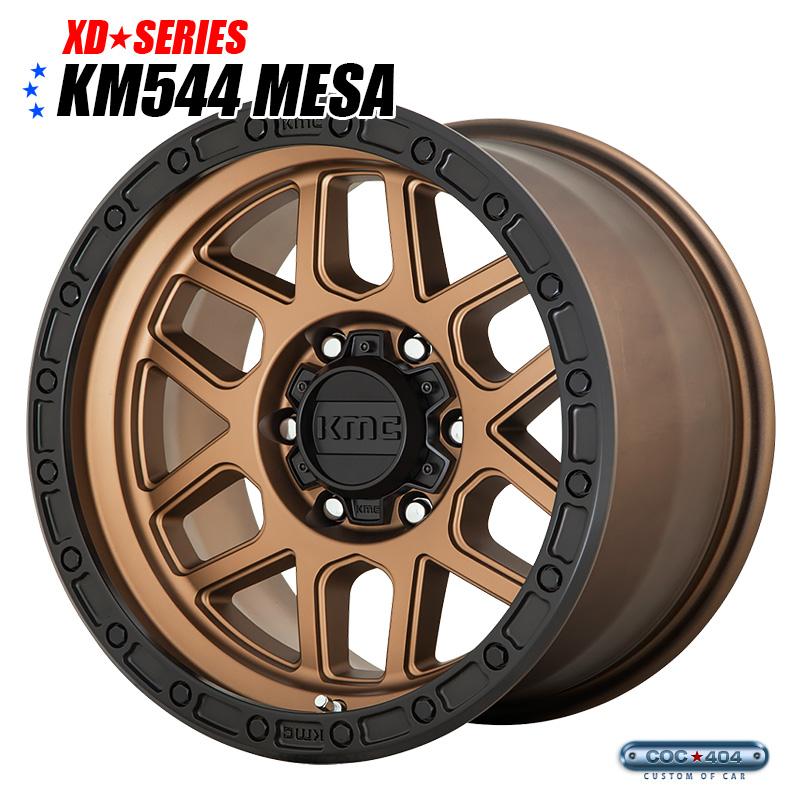 【17インチ8.5J】KM544 Mesa マットブロンズ&ブラックリップ 1本
