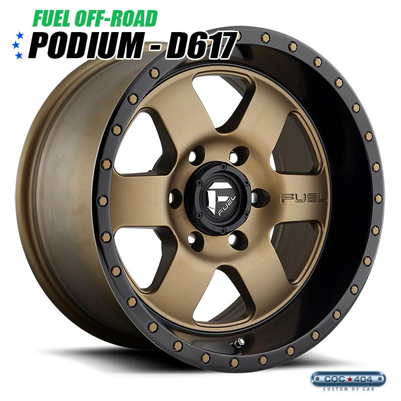 【17インチ 9J】Fuel Offroad D617 Podium マットブロンズ&ブラックリップ 1本