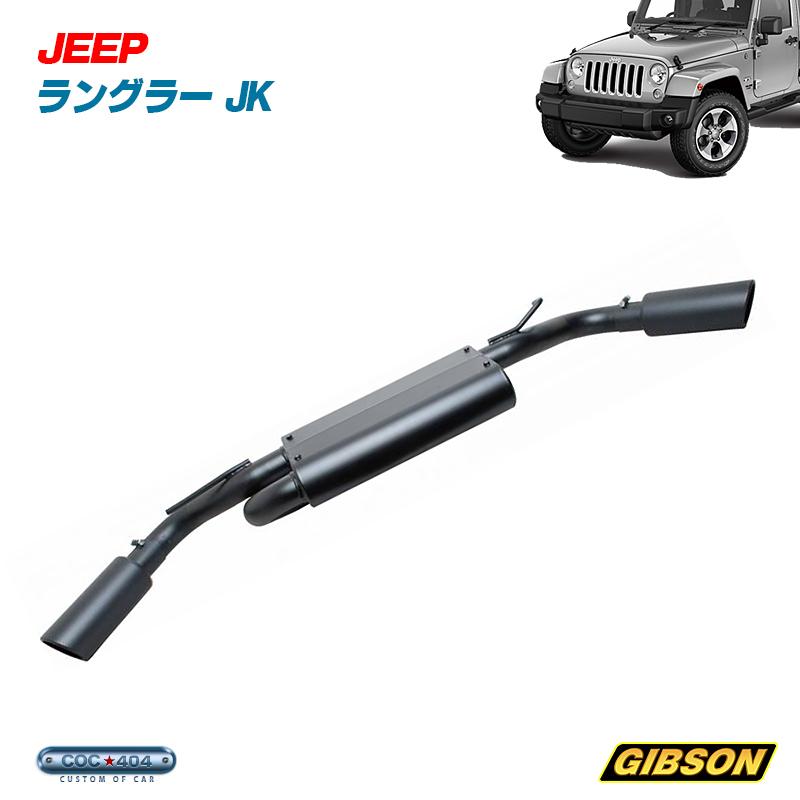 《Gibson》07-18 JEEP ラングラー JK ブラックセラミック マフラー [両側斜め2本後ろ出し〕ギブソン ジープ