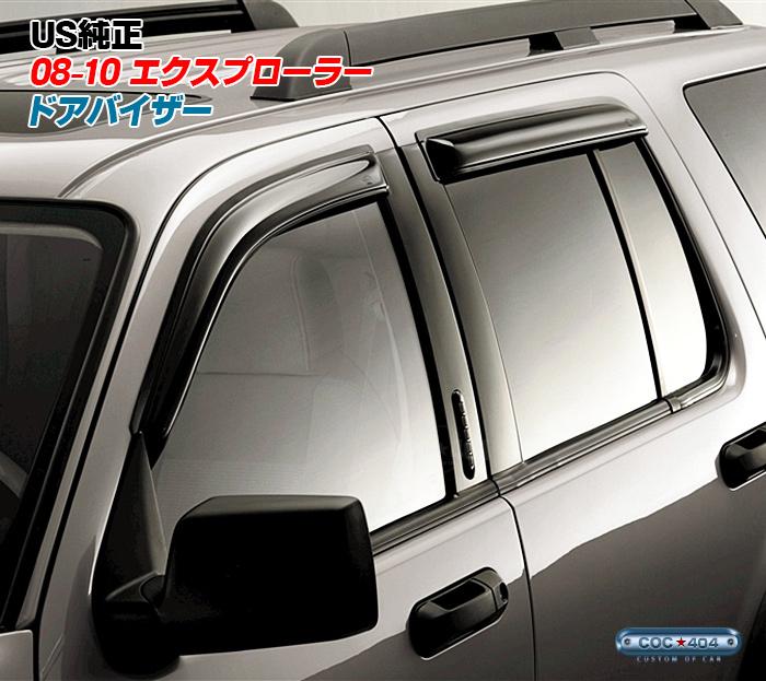 《Ford純正》08-10 フォード エクスプローラー レインガード / ドアバイザー