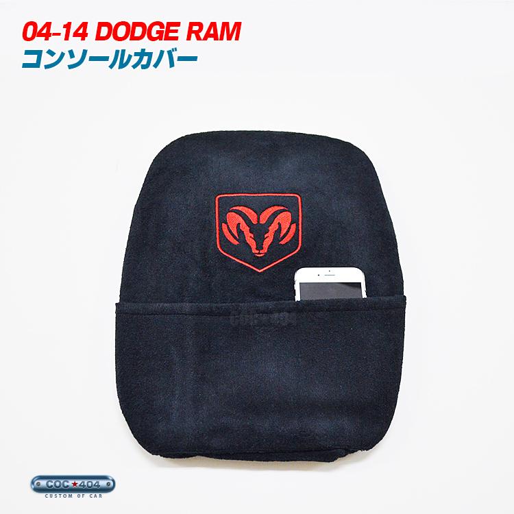 04-14 ダッジ ラム 1500/2500/3500「Dodge」マーク入り コンソールカバー dodge ram 『USAオフィシャルライセンス公認』