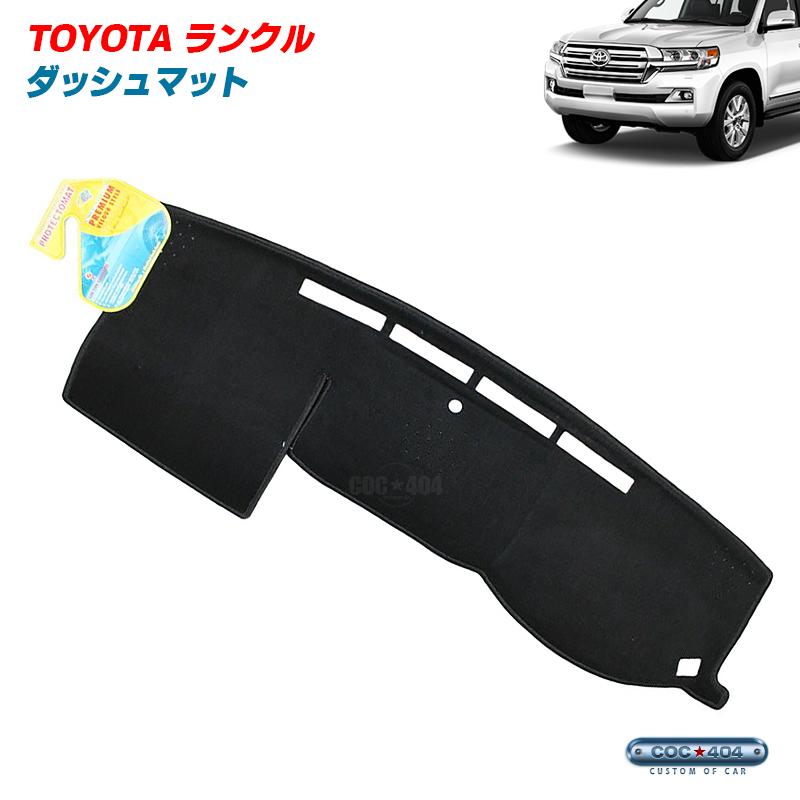 豪州(オーストラリア) トヨタ 200系ランドクルーザー(ランクル) ダッシュボードマット ダッシュマット ブラック