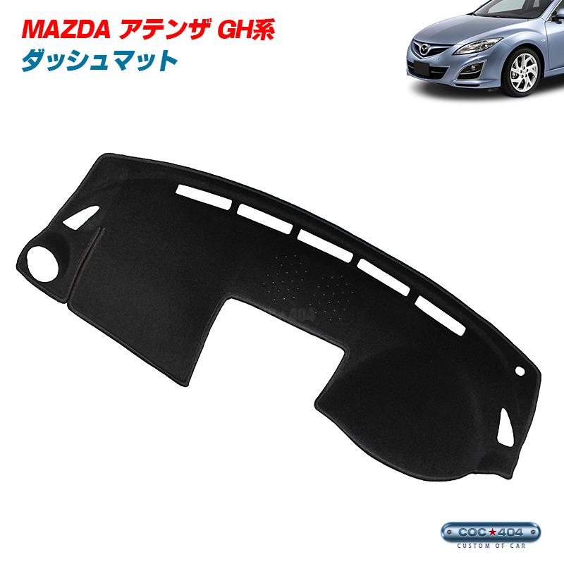 純正クオリティ 豪州 オーストラリア マツダ GH系 アテンザ Mazda 定番から日本未入荷 公式通販 ブラック ダッシュボードマット ダッシュマット 6