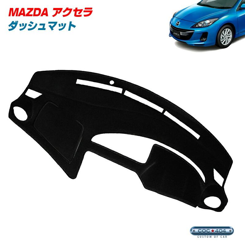豪州(オーストラリア) マツダ BL系 アクセラ Mazda 3 ダッシュボードマット ダッシュマット ブラック