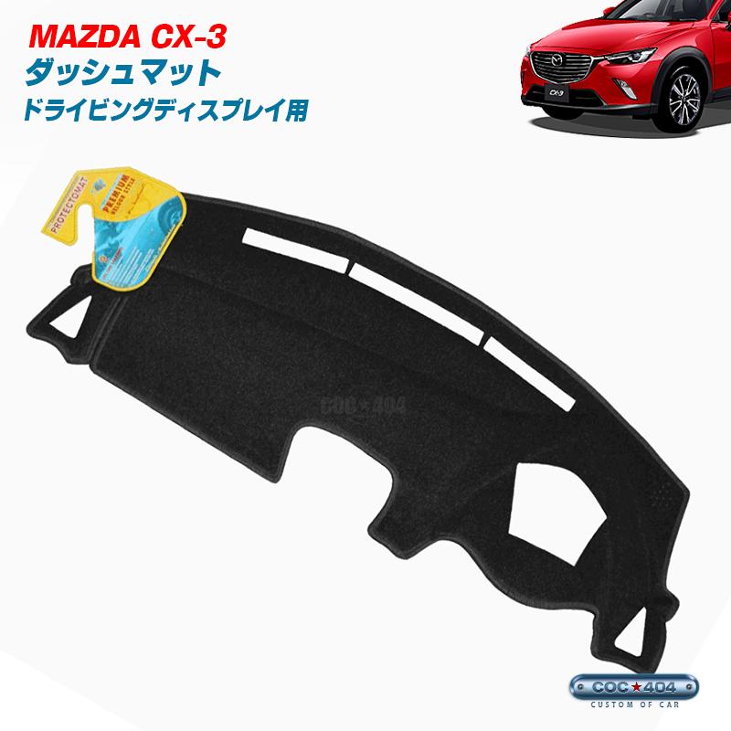 純正クオリティ 豪州 オーストラリア マツダ CX-3 ブラック 新商品 ダッシュマット ドライビングディスプレイあり AL完売しました ダッシュボードマット
