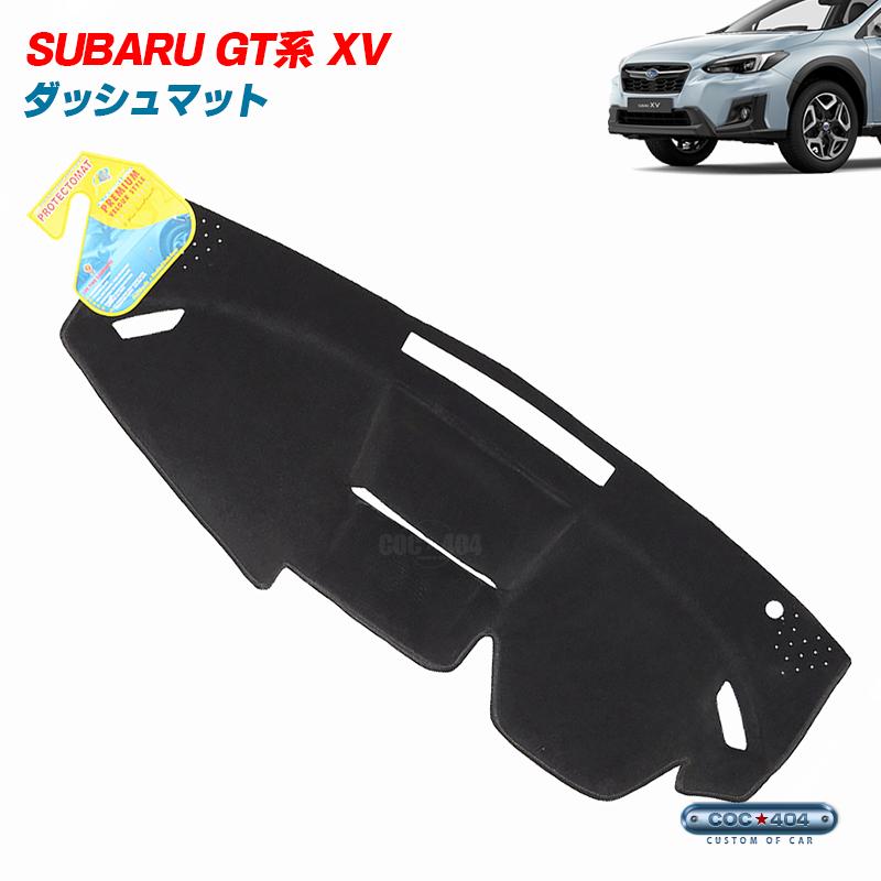豪州(オーストラリア) スバル GT系 XV ダッシュボードマット ダッシュマット ブラック