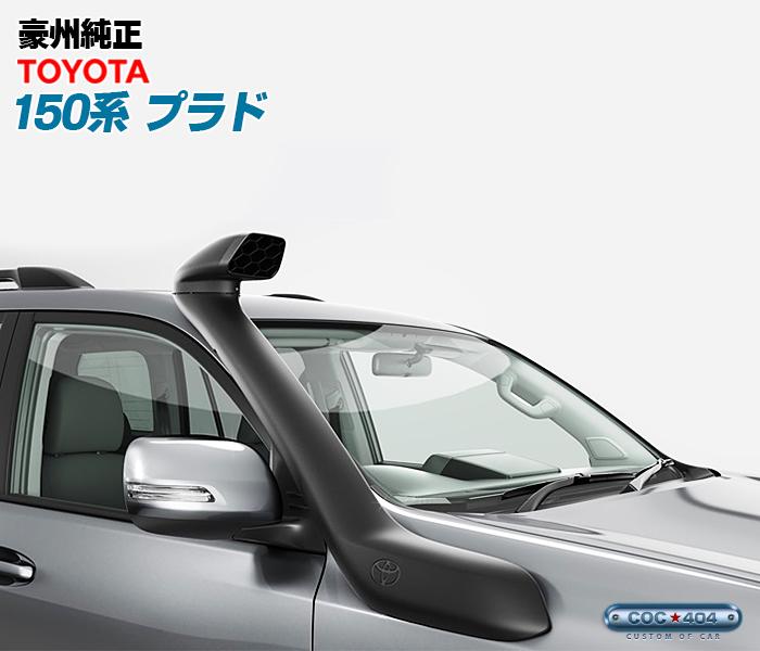 豪州(オーストラリア)トヨタ純正 150系プラド 2.8L ディーゼル シュノーケル ランクル