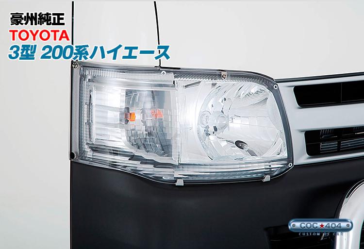 豪州(オーストラリア)トヨタ純正 200系ハイエース 3型 ヘッドライトカバー / ヘッドランプカバー