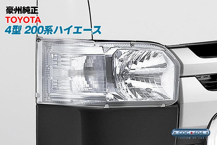 豪州(オーストラリア)トヨタ純正 200系ハイエース 4型 ヘッドライトカバー / ヘッドランプカバー