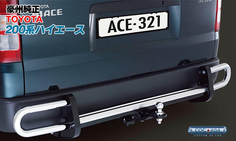 豪州(オーストラリア)トヨタ純正 200系ハイエース ヒッチメンバー&リアプロテクター ガード