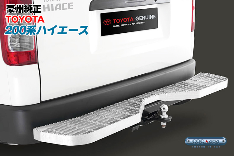 豪州(オーストラリア)トヨタ純正 200系ハイエース ヒッチメンバー&ステップ ガード