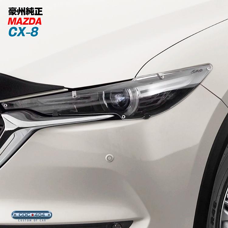 豪州(オーストラリア)マツダ純正 CX-8 CX8 ヘッドライトカバー / ヘッドランプカバー