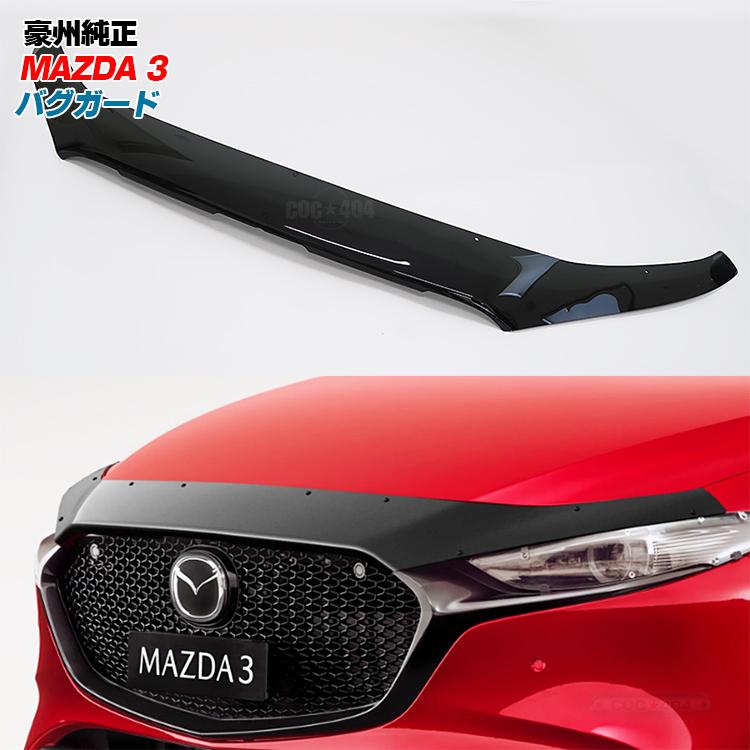 豪州(オーストラリア)マツダ純正 BP系 Mazda3 マツダ3 バグガード / ボンネットプロテクター スモーク