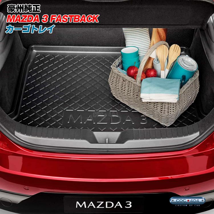 豪州(オーストラリア)マツダ純正 BP系 Mazda3 マツダ3 ファストバック ハッチバック カーゴトレイ/ラゲッジトレイ