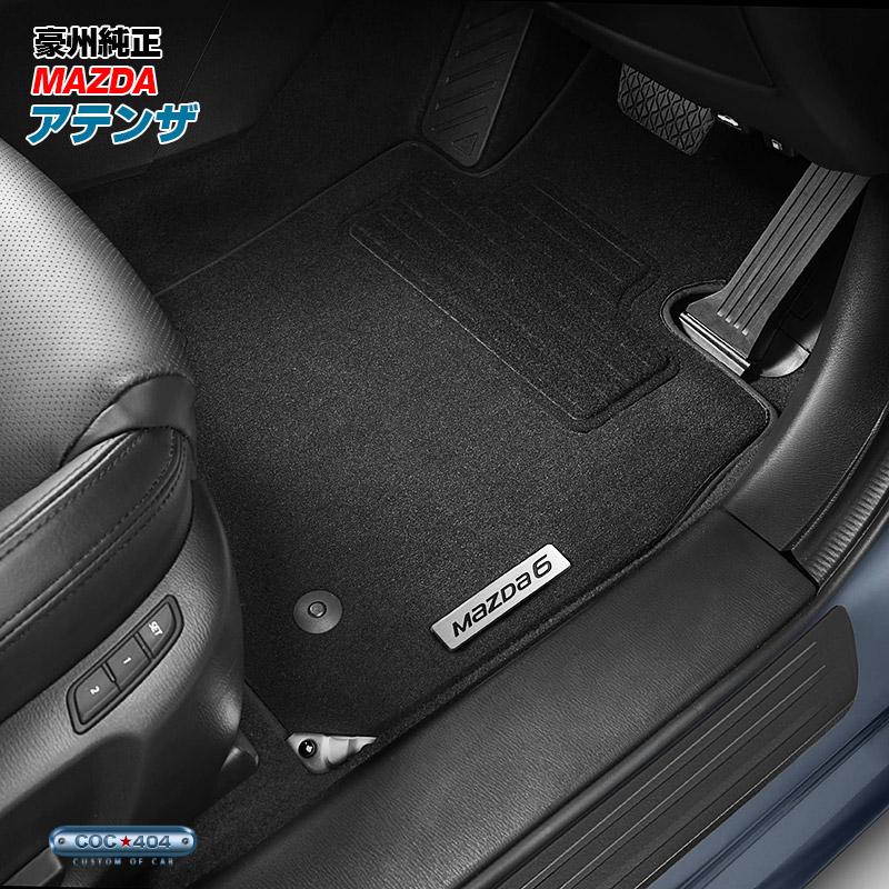 豪州(オーストラリア)マツダ純正 GJ系 アテンザ セダン Mazda 6 フロアマット